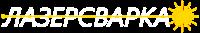 logo-lasersvarka-200-22